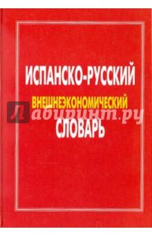 Купить Испанско-русский внешнеэкономический словарь ISBN: 5-8330-0178-1