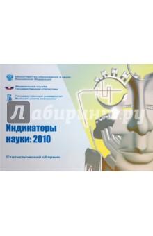 Индикаторы науки: 2010 - Городникова, Гохберг, Грачева
