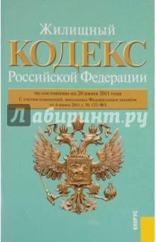 Жилищный кодекс РФ по состоянию на 20.06.11 года