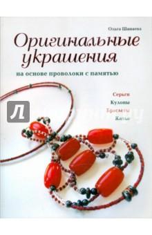 Оригинальные украшения на основе проволоки с памятью - Ольга Шанаева