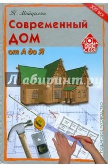 Современный дом от А до Я - Тигран Майдалян
