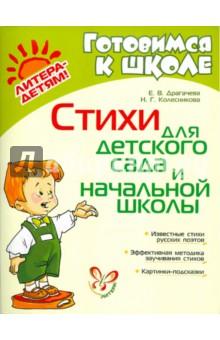 Стихи для детского сада и начальной школы - Драгачева, Колесникова