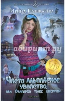 Чисто альпийское убийство, или Олигархи тоже смертны - Ирина Пушкарева
