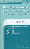 Андрей Игнатов: Всеобщая история с древнейших времен до начала XXI века. 59 классы. Программы