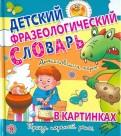 Сергей Волков: Детский фразеологический словарь в картинках