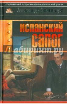 Испанский сапог - Александр Звягинцев