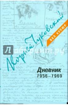 Дневник. В 3-х томах. Том 3. 1936-1969 - Корней Чуковский