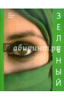 Зеленый - Ананьева, Матвеева, Мирковская