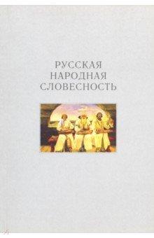 Русская народная словесность - Н. Костанян