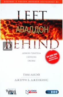 Аваддон - ЛаХэй, Дженкинс