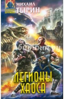 Легионы хаоса - Михаил Тырин