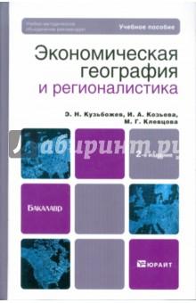 Экономическая география и регионалистика для бакалавров - Кузьбожев, Козьева, Клевцова