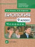 Романов, Агафонова: Биология. Человек. 9 класс: учебник для специальных (коррекционных) школ VIII вида