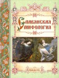 Светлана Лаврова: Славянская мифология