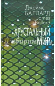 Хрустальный мир - Джеймс Баллард