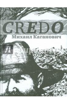 Credo - Михаил Каганович
