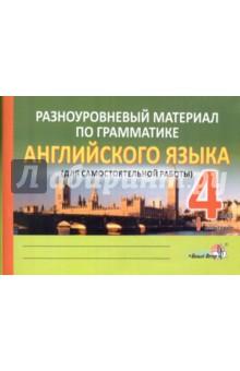 Английский язык. 4 класс. 1 полугодие. Разноуровневый материал по грамматике