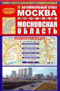 Автомобильный атлас. Москва. Московская область