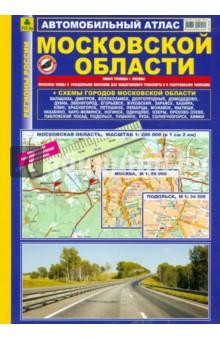 Смирнов, Машарипов - Автомобильный атлас. Московская область обложка книги 82cb0d02865