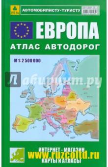 Атлас автодорог. Европа
