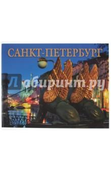 Альбом Санкт-Петербург на русском языке - Маргарита Альбедиль