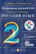 Лебедев, Мишуринская: Поурочные разработки к учебнику Т.Г. Рамзаевой