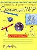 Сивоглазов, Саплина, Саплин: Окружающий мир. 2 класс. Рабочая тетрадь. РИТМ. ФГОС