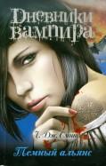 Лиза Смит: Дневники вампира. Темный альянс