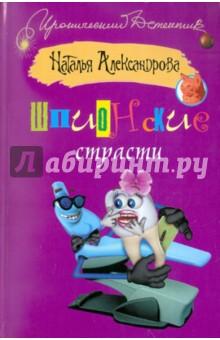 Шпионские страсти - Наталья Александрова