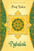 Омар Хайям: Рубайят