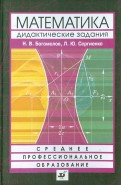Богомолов, Сергиенко: Математика. Сборник дидактических заданий
