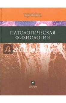 Скачать учебник по патофизиологии новицкий.