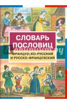 Словарь пословиц. Французско-русский и русско-французский