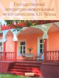 Государственный литературно-мемориальный музей-заповедник А.П. Чехова