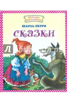 Сказки - Шарль Перро