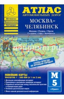 Атлас автомобильных дорог. Москва-Челябинск
