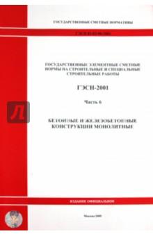 ГЭСН 81-02-06-2001 Часть 6. Бетонные и железобетонные конструкции монолитные