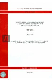 ФЕР 81-02-13-2001. Часть 13. Защита строительных конструкций и оборудования от коррозии