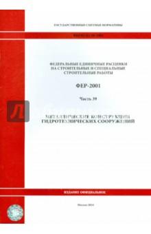 ФЕР 81-02-39-2001. Часть 39. Металлические конструкции гидротехнических сооружений
