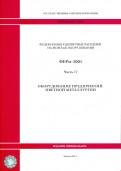 ФЕРм 8103172001. Часть 17. Оборудование предприятий цветной металлургии