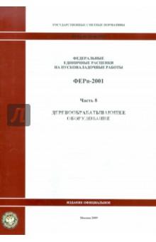 ФЕРп 81-05-08-2001. Часть 8. Деревообрабатывающее оборудование