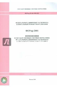 ФЕРмр 81-06-2001-И1. Изменения в государственные сметные нормативы