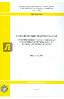 Методические рекомендации по применению гос. сметных норм на пусконаладочные работы (МДС 81-27.2007)