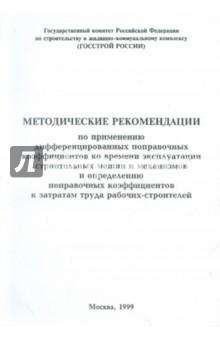 Методические рекомендации по применению дифференцированных поправочных коэффициентов ко времени эксп