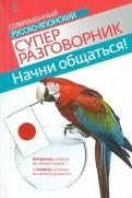 Т. Жук: Начни общаться! Современный русскояпонский суперразговорник