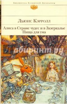 Купить Льюис Кэрролл: Алиса в Стране чудес и Зазеркалье. Пища для ума ISBN: 978-5-699-28533-4