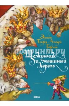 гофман щелкунчик и мышиный король картинки