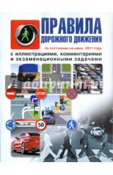 ПДД с иллюстрациями, комментариями и экзаменационными задачами - Алексей Николаев