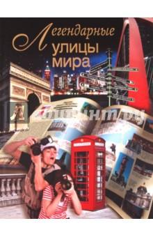 Легендарные улицы мира - Вадим Сингаевский