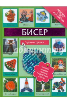 Купить Татьяна Татьянина: Бисер. Чудо игрушки ISBN: 978-5-271-33955-4